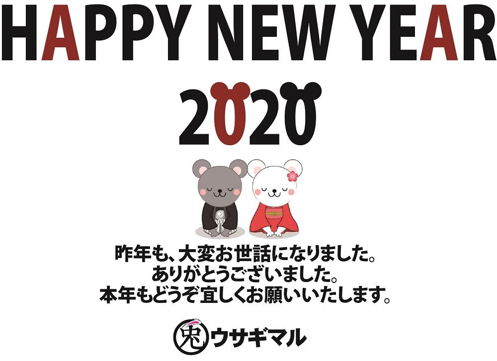 新年のご挨拶2020