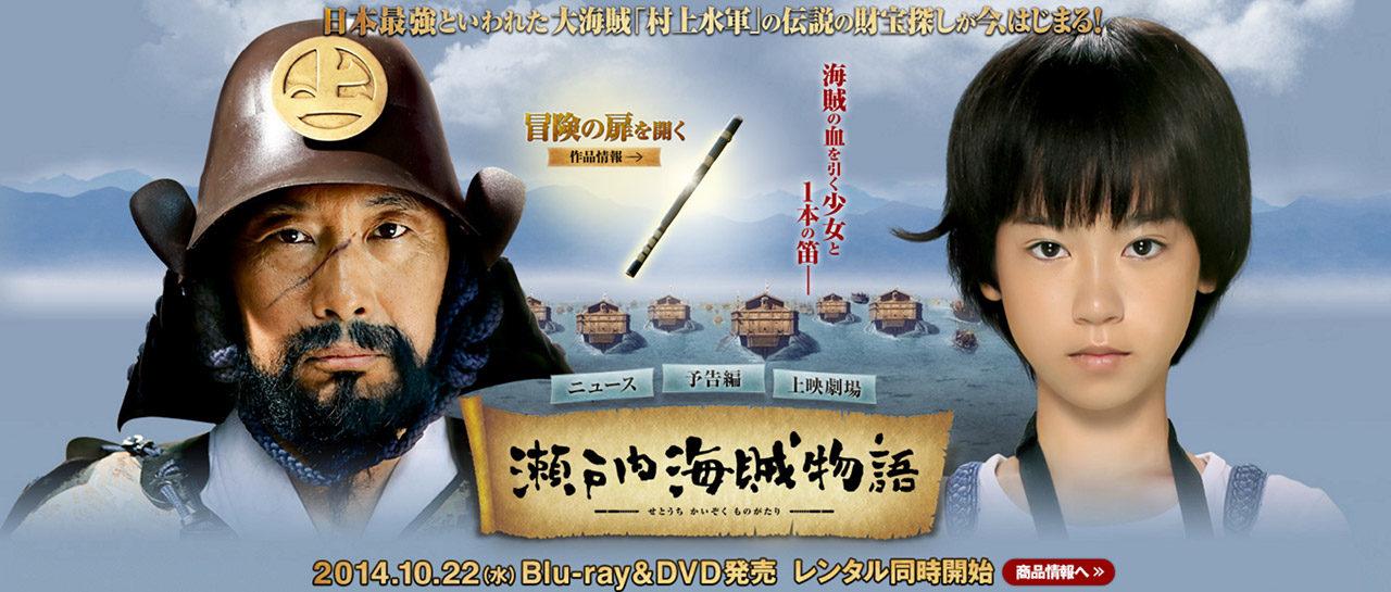 映画『瀬戸内海賊物語』